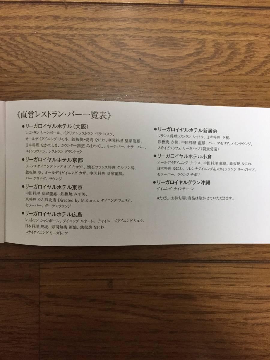 ロイヤルホテル 株主優待券_画像9