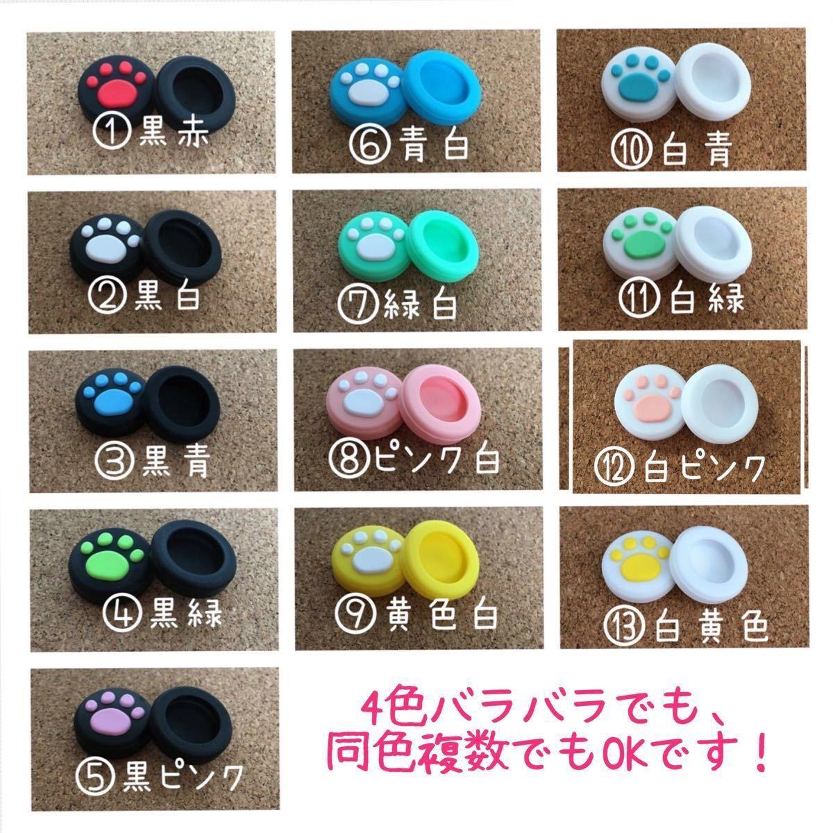 Nintendo Switch スイッチ ジョイコン スティックカバー 肉球 6個セット 色の組み合わせ自由