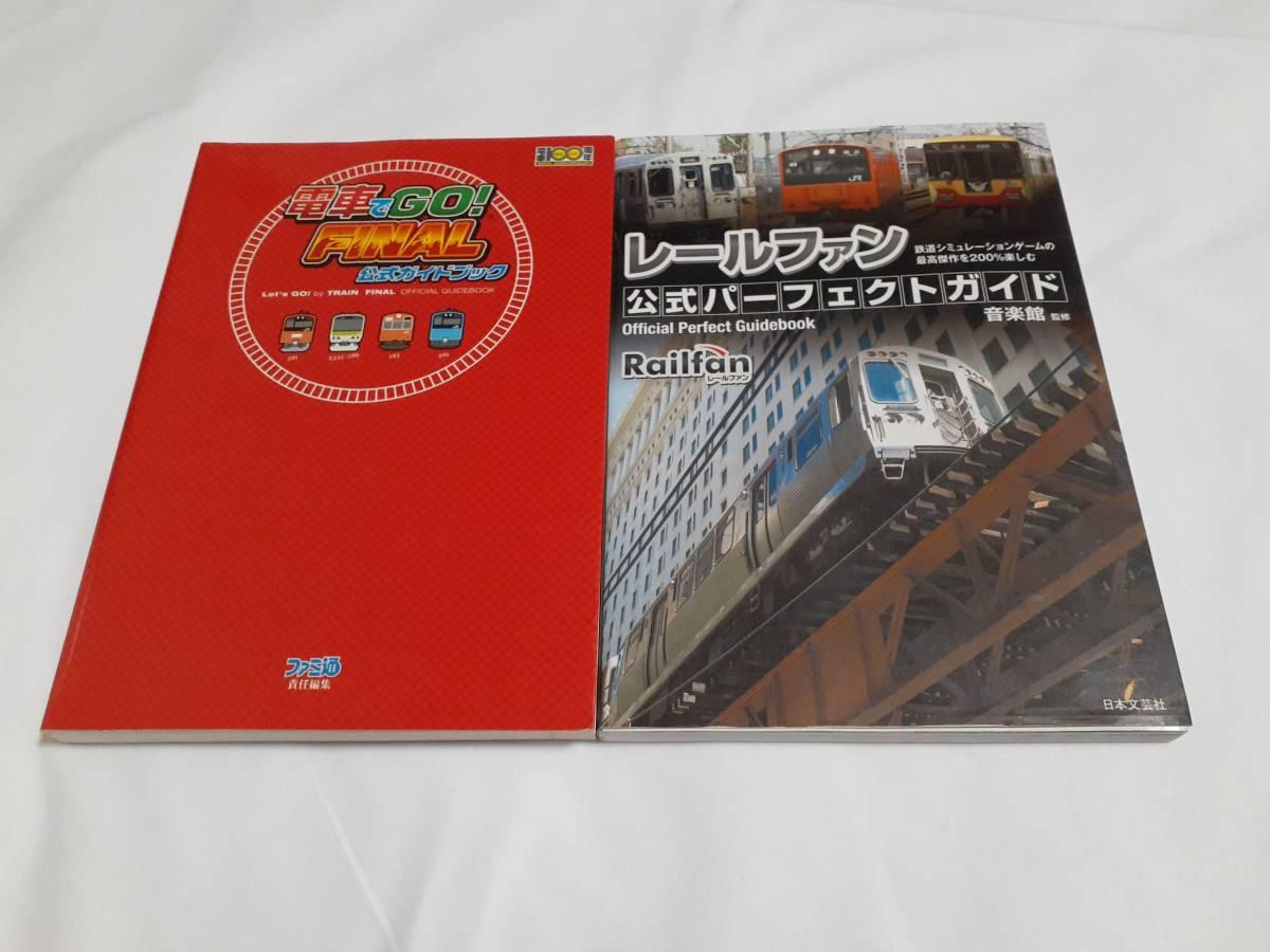 送料無料☆電車でGO! FINAL 公式ガイドブック+レールファン 公式パーフェクトガイド