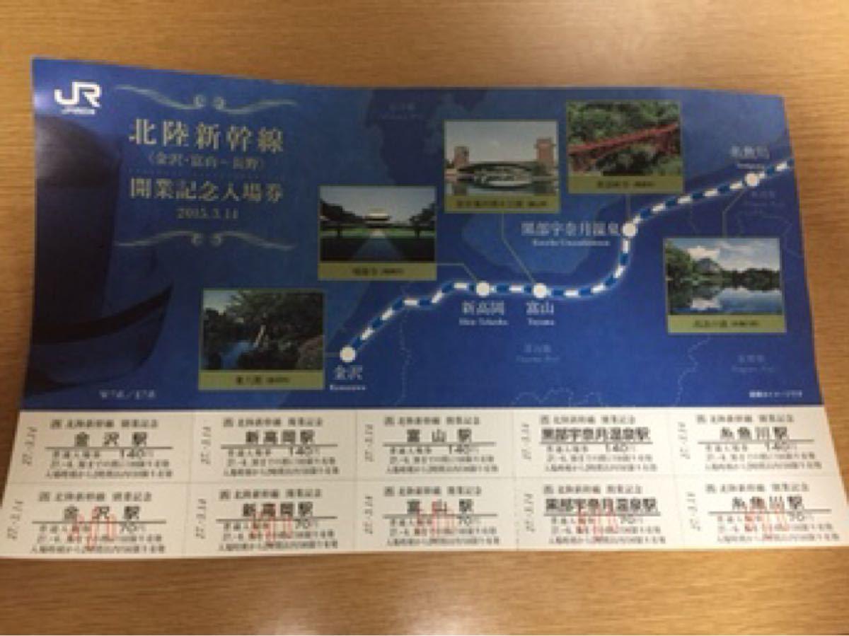 JR切符 北陸新幹線開業記念入場券
