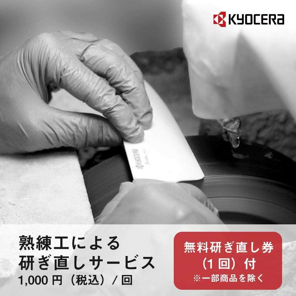 京セラ  三徳包丁 ファイン セラミック ナイフ サクラシリーズ 14cm