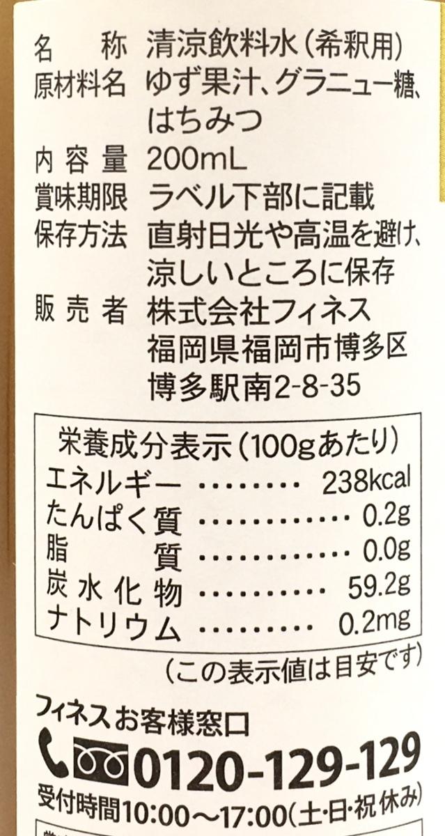 ▽ フィネス サジーによくあう ゆずみつ 200ml 未開封 賞味期限2021年11月9日迄_画像2