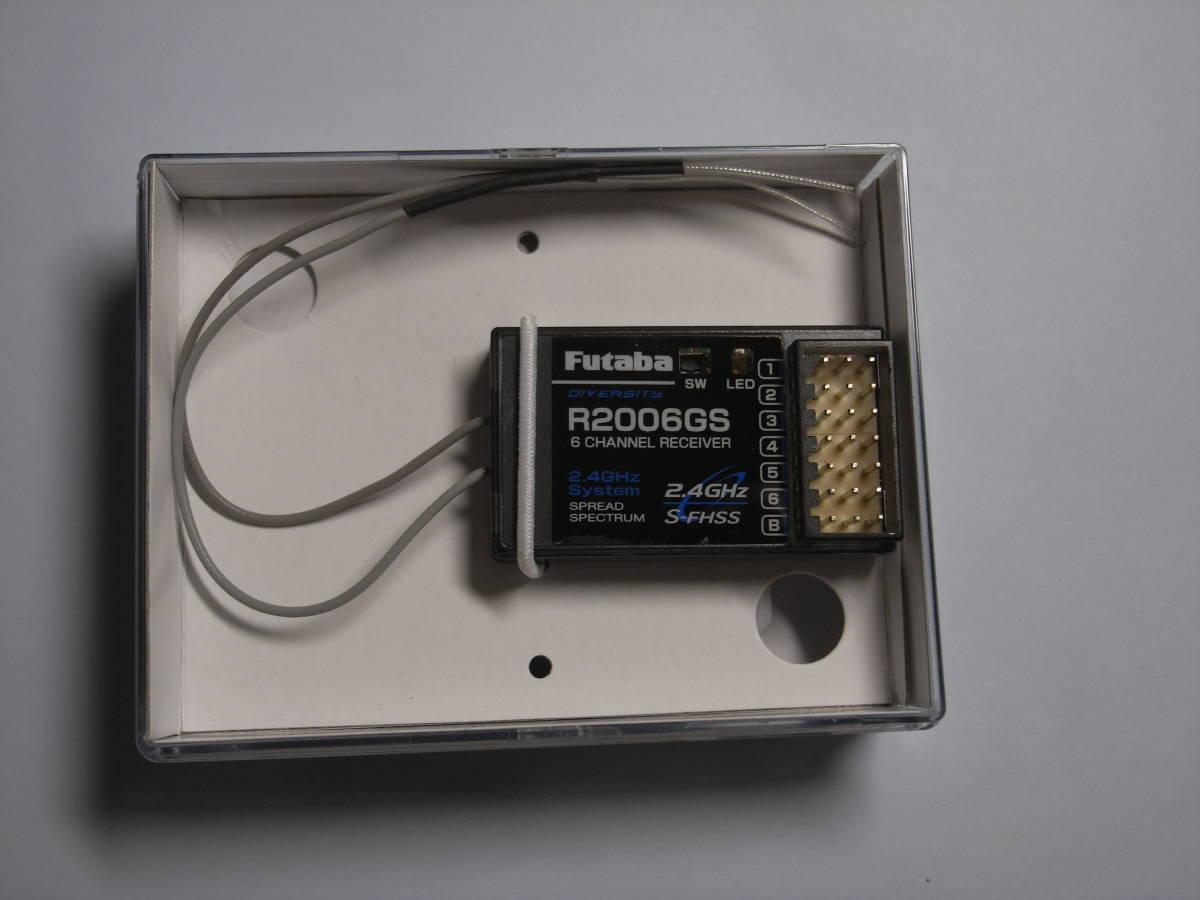 双葉受信機 R2006GS HV_画像1