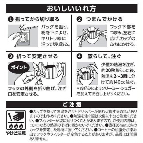 ★新品 JTUCC 職人の珈琲HM-9Wドリップコーヒー あまい香りのモカブレンド 50杯 350g_画像4