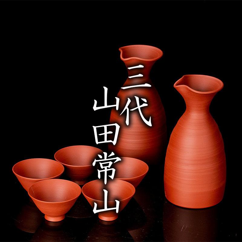 【MG凛】人間国宝『三代山田常山』 常滑焼朱泥酒器揃い 共箱 共布 本物保証
