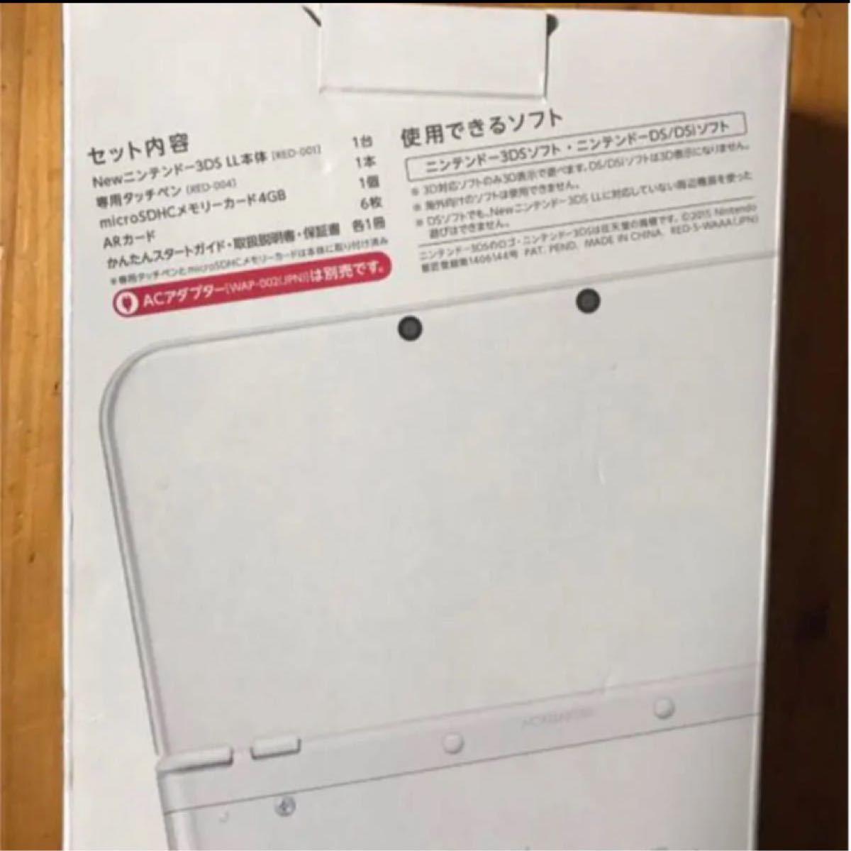 Newニンテンドー3DS LL パールホワイト 任天堂