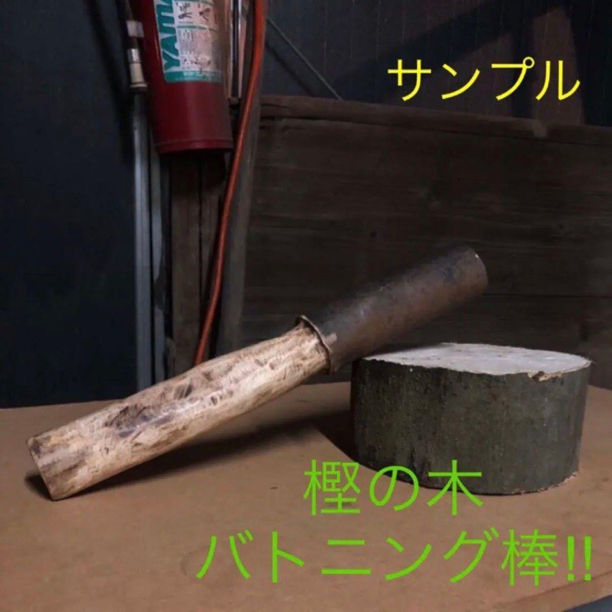国産樫の木 持ち手加工済みバトニング