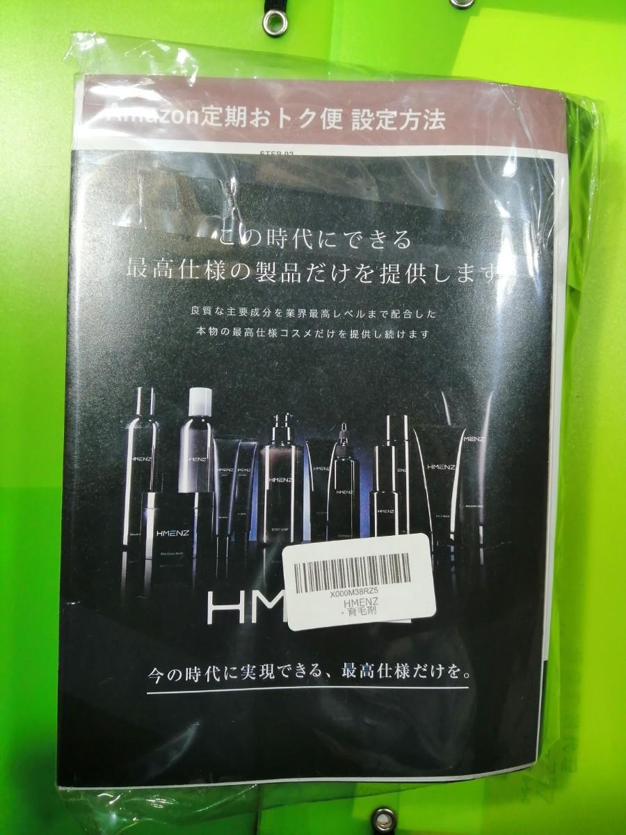 HMENZ育毛剤  ヘアローション 120ml