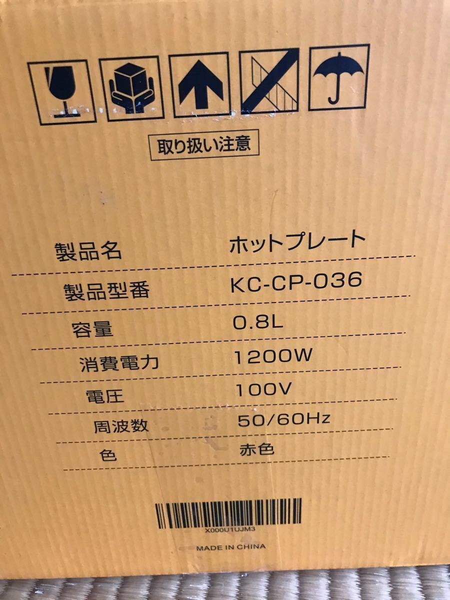 新品 ホットプレート 1200W 無段階温度調節多機能 2枚入 テーブル式均一加熱 たこ焼きプレート 平面プレート