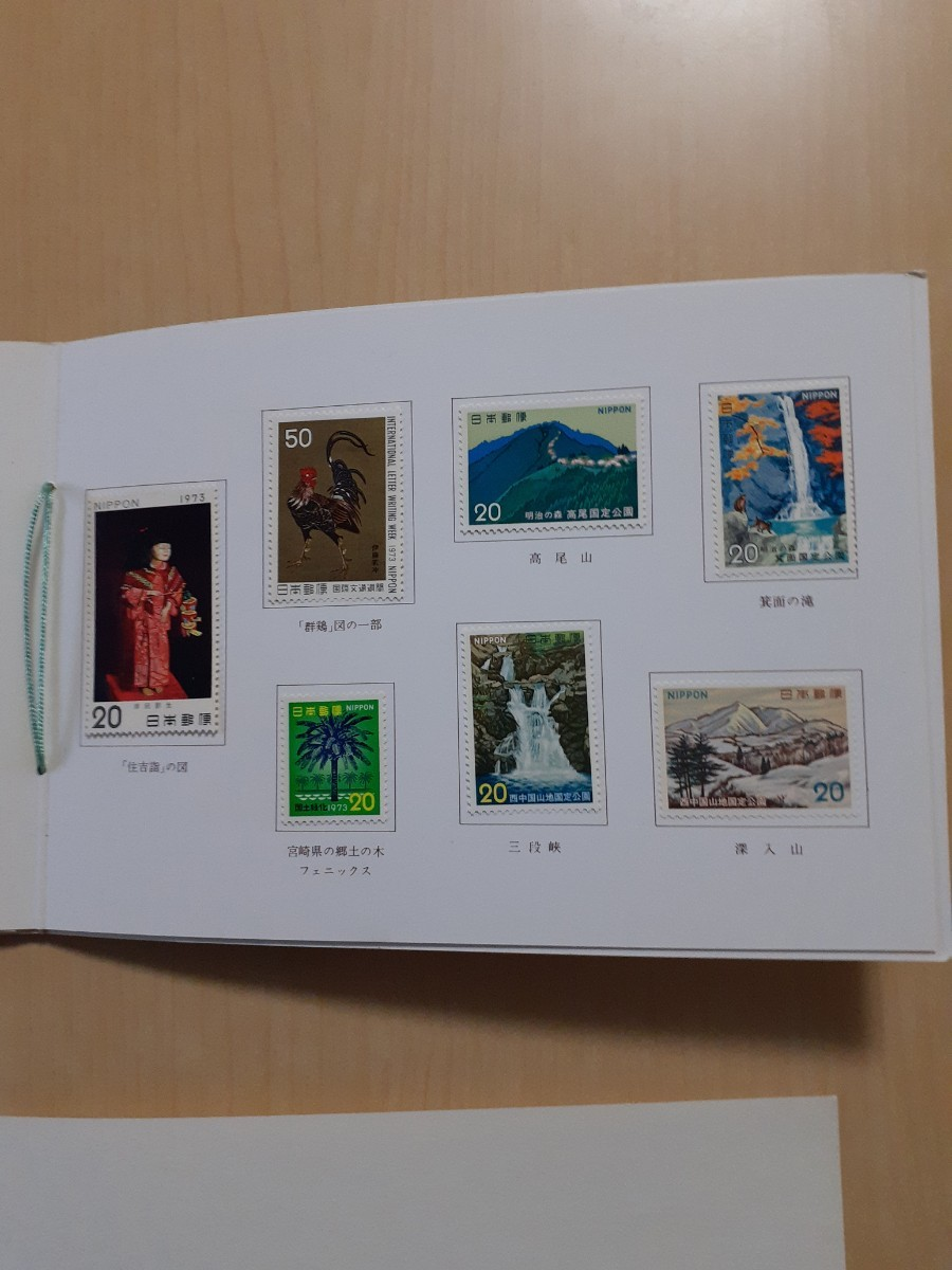 切手 小型シート等新切手発行記念4冊セット