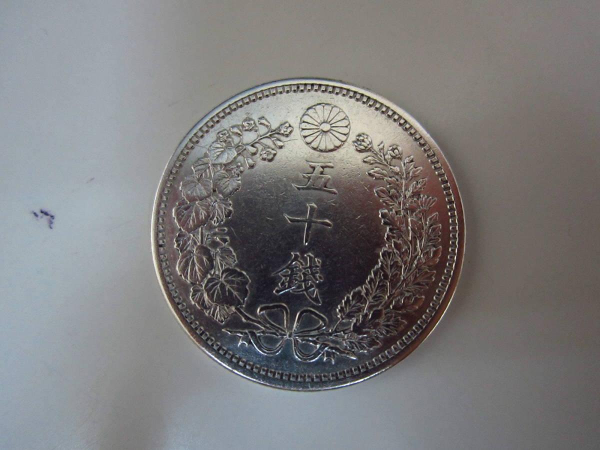 竜50銭銀貨 明治18年 N309_画像4