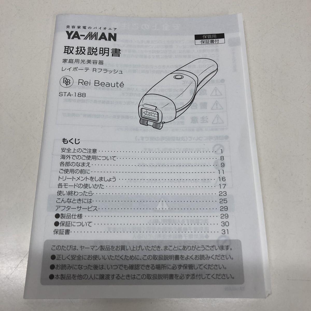 YA-MAN ヤーマンレイボーテR フラッシュ STA-188