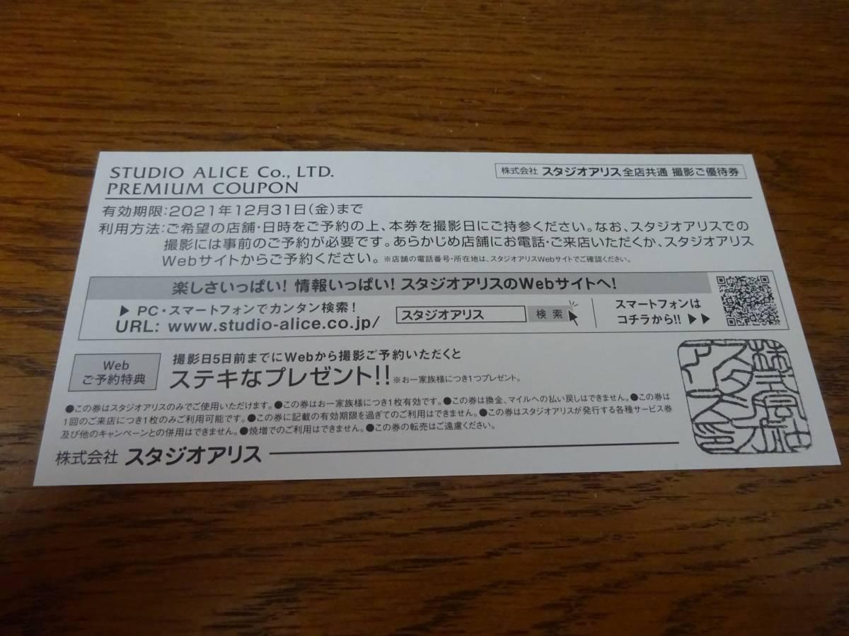 ◆◇スタジオアリス 撮影ご優待券 JAL 撮影料+デザインフォト・フレーム付(8,000円相当) 未使用 送料無料 2021年12月末日まで◇◆_画像2