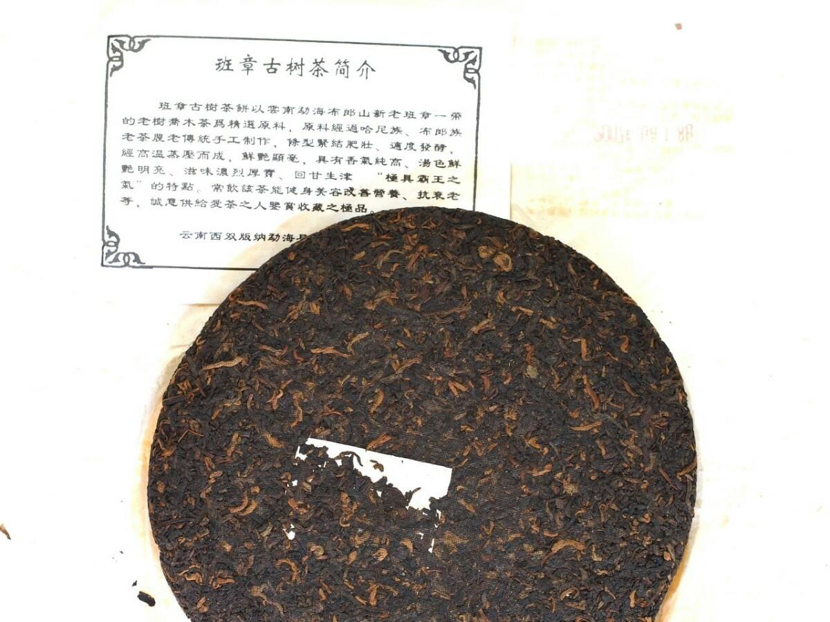プーアル茶 雲妹 8612(熟茶)