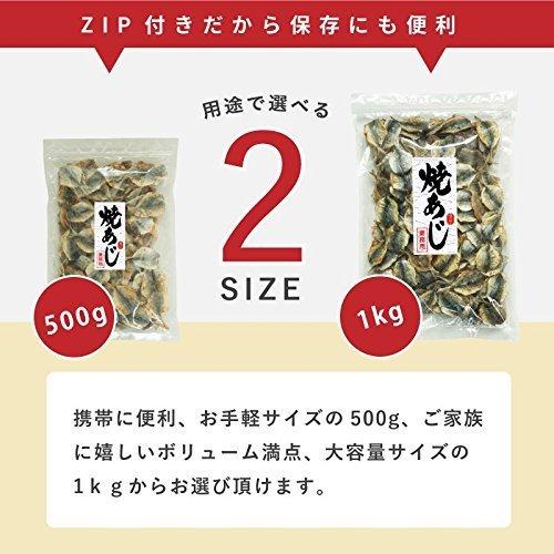 e-hiroya 500g 業務用 焼あじ チャック袋入_画像6