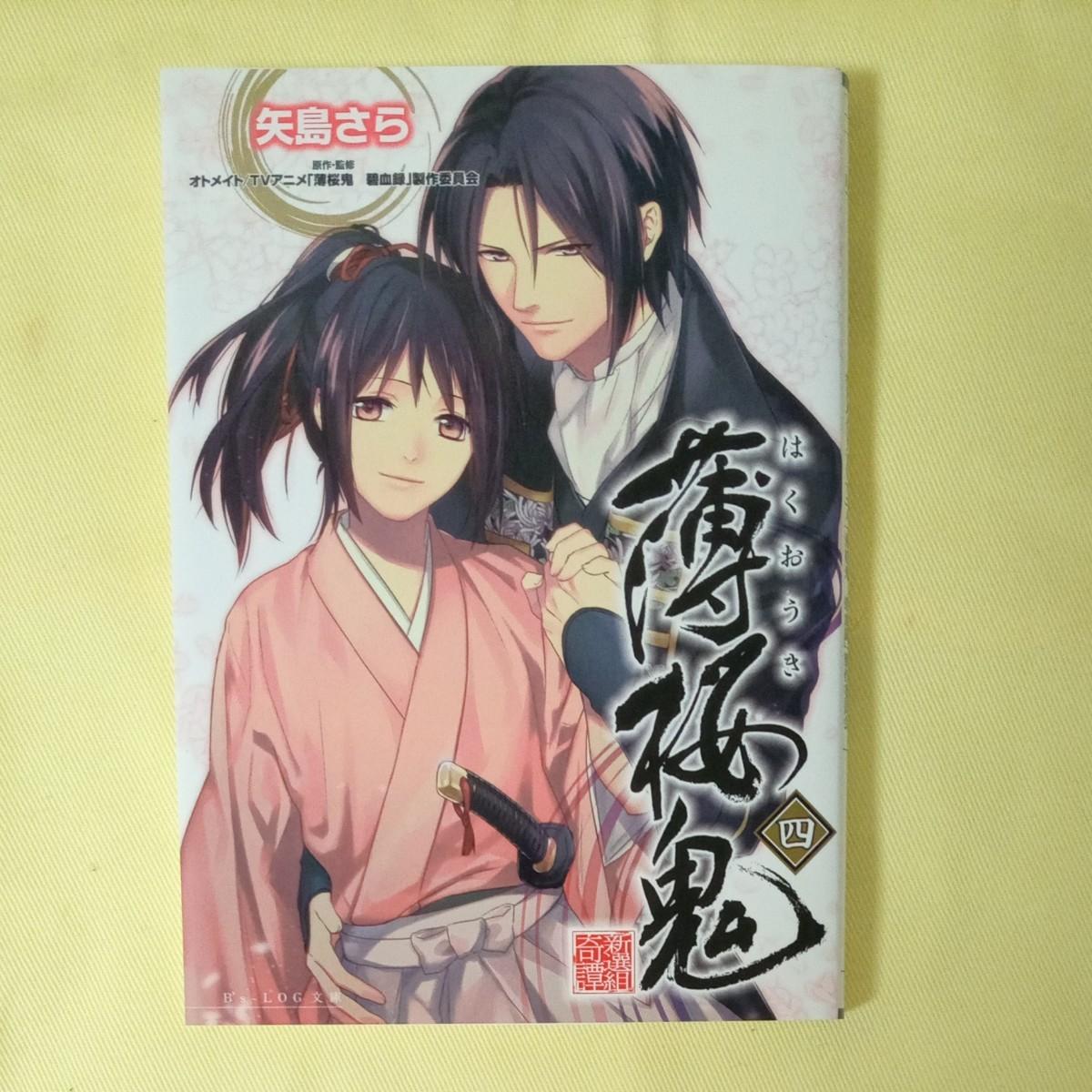 まとめ売り★薄桜鬼/ビーズログ文庫※3巻なし