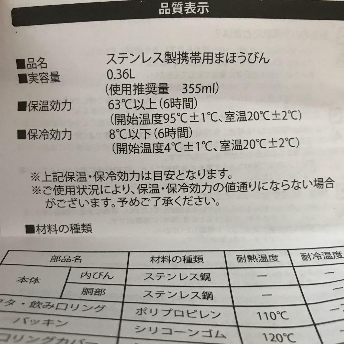 ステンレスボトル  STARBUCKS  TOKYO限定