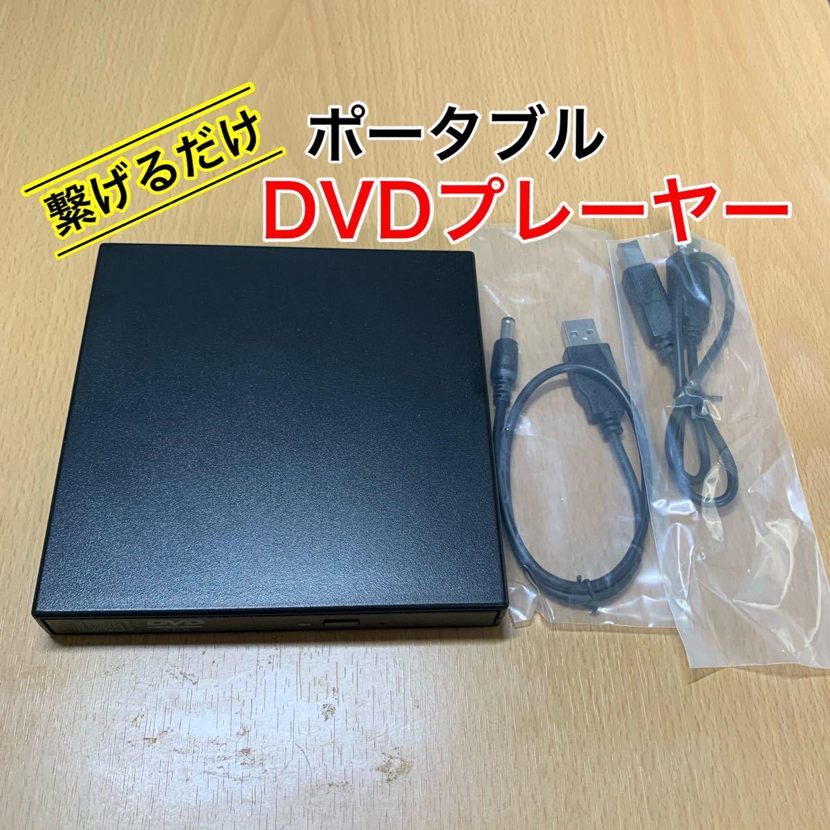 ポータブルDVDプレーヤー(パソコン専用) 外付けDVDドライブ