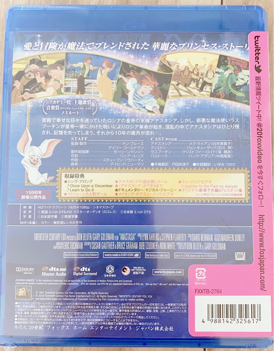 【Blu-ray】アナスタシア(未開封) 帯付