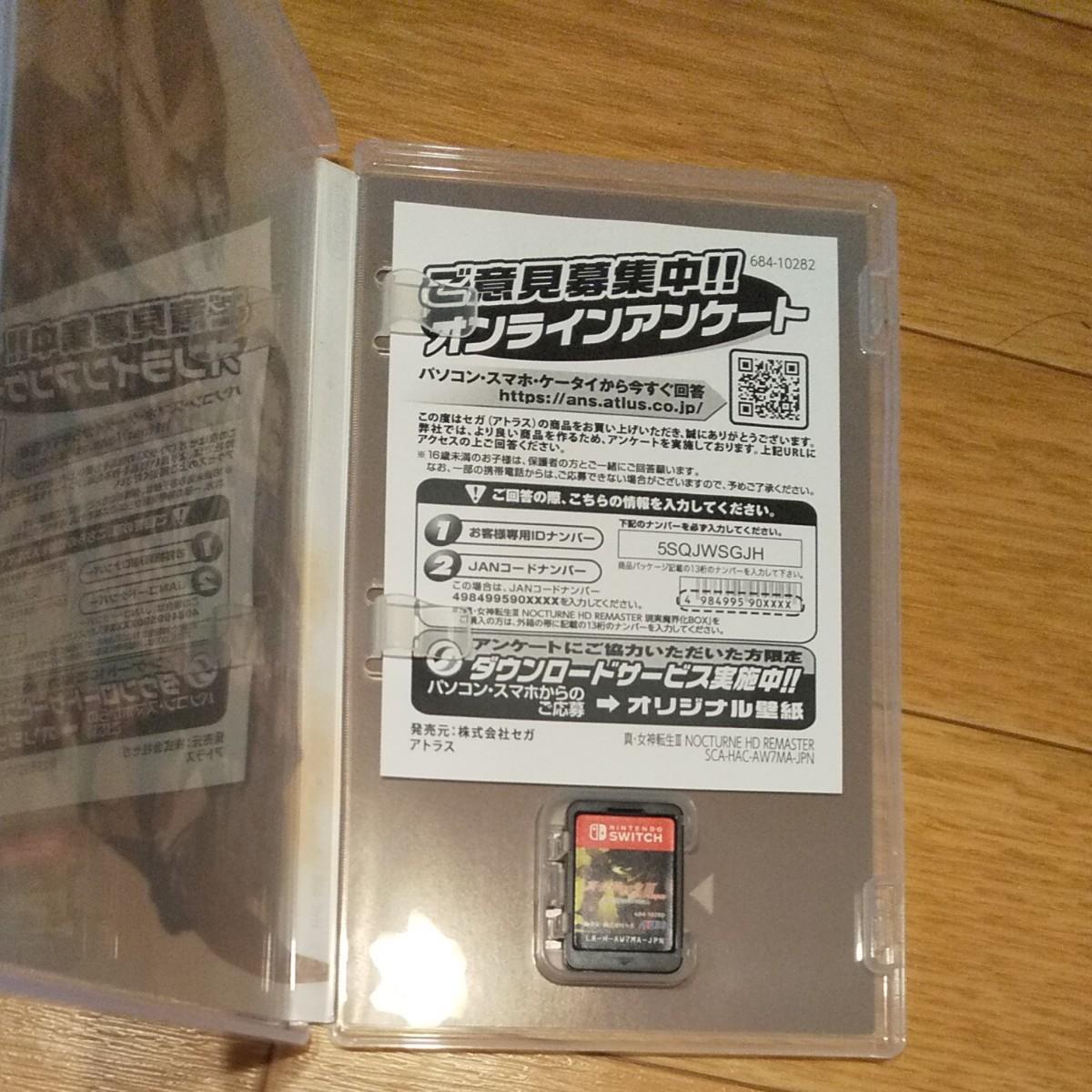 真・女神転生Ⅲ nocturne Nintendo Switch