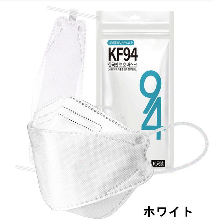 送料無料 1892B FK94マスク 白色10枚組特価!高密度フィルターFK94マスク 4層 使い捨て 不織布 超立体!韓国マスクkf94マスク ロマンスKOB_画像2