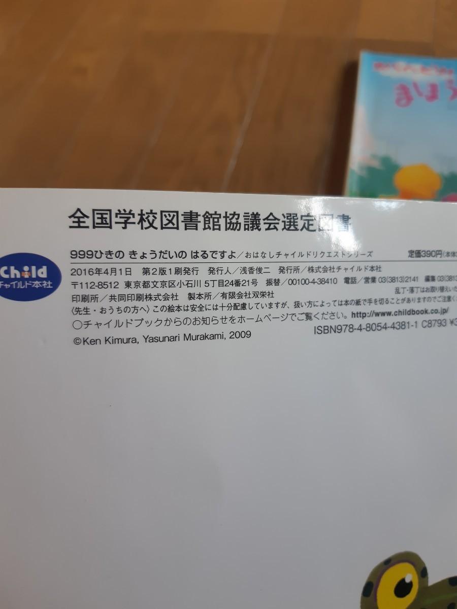 絵本セット おはなしチャイルドリクエストシリーズ4.5