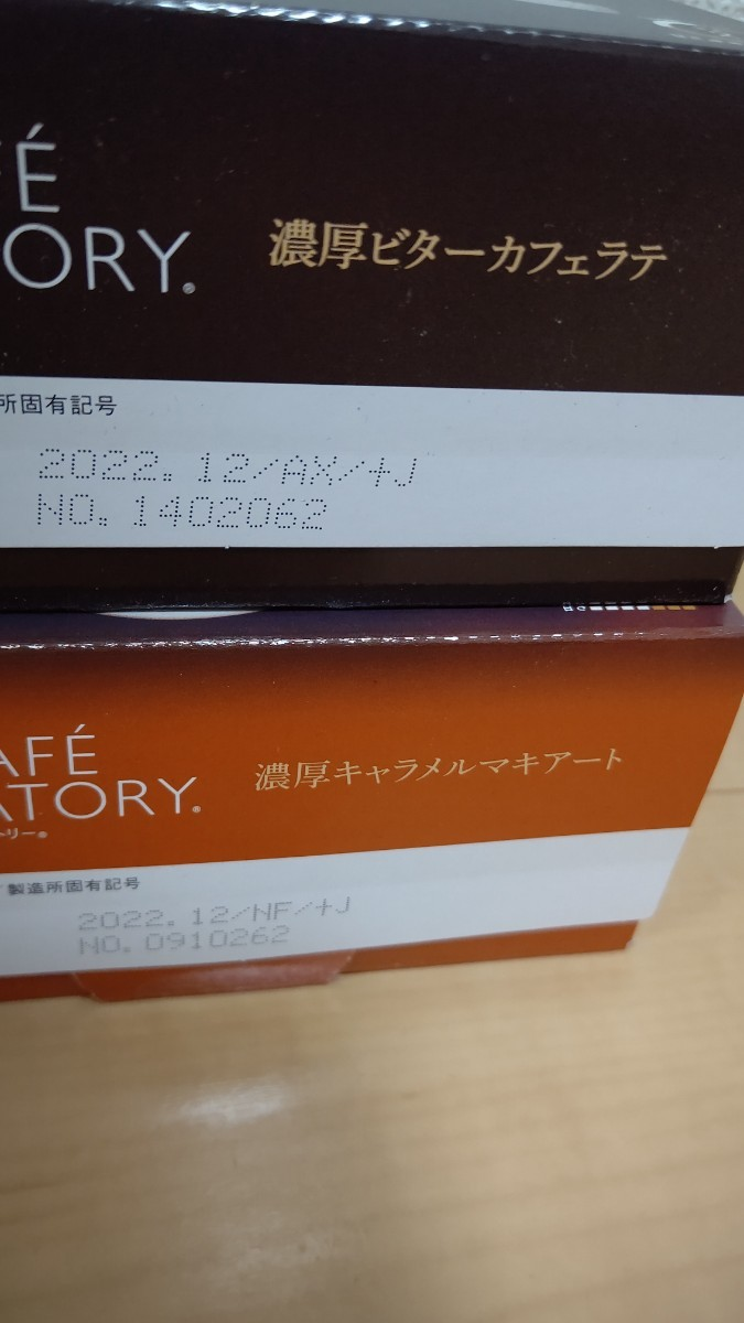 AGF ブレンディカフェラトリー 6箱セット