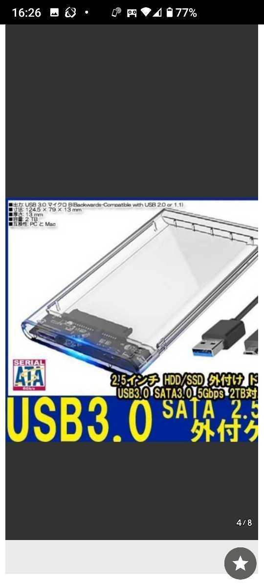 ほぼ未使用品のUSB3.0 外付けポータブルHDD320GB(HDD 東芝製)