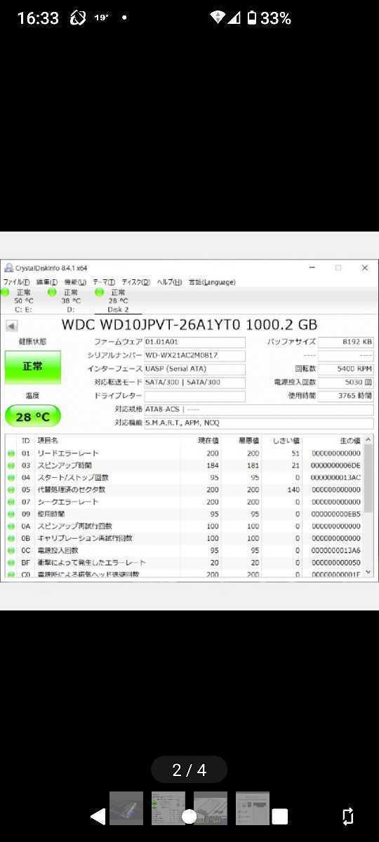 使用時間が短いUSB3.0外付けポータブルHDD1TB(HDD WD 無料データバックアップソフト付)