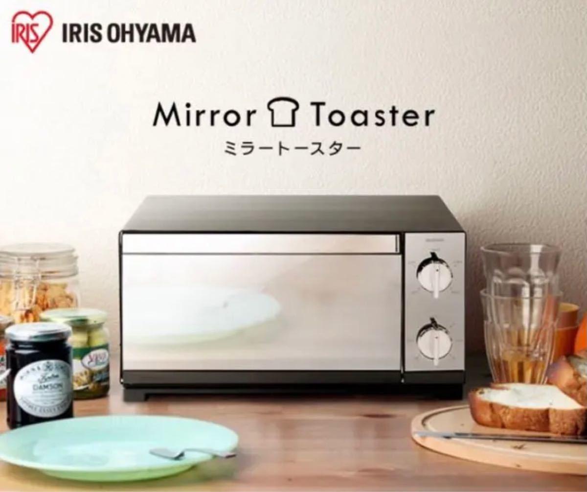 アイリスオーヤマ ミラーオーブントースター ミラーガラス POT-413