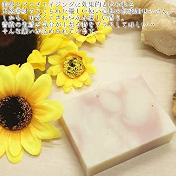 Pink 80g 保湿 洗逅ホ鹸 無添加 敏感肌 固形 せっけん 日本製 生姜とひまわりのマーブルソープ しっとり_画像8
