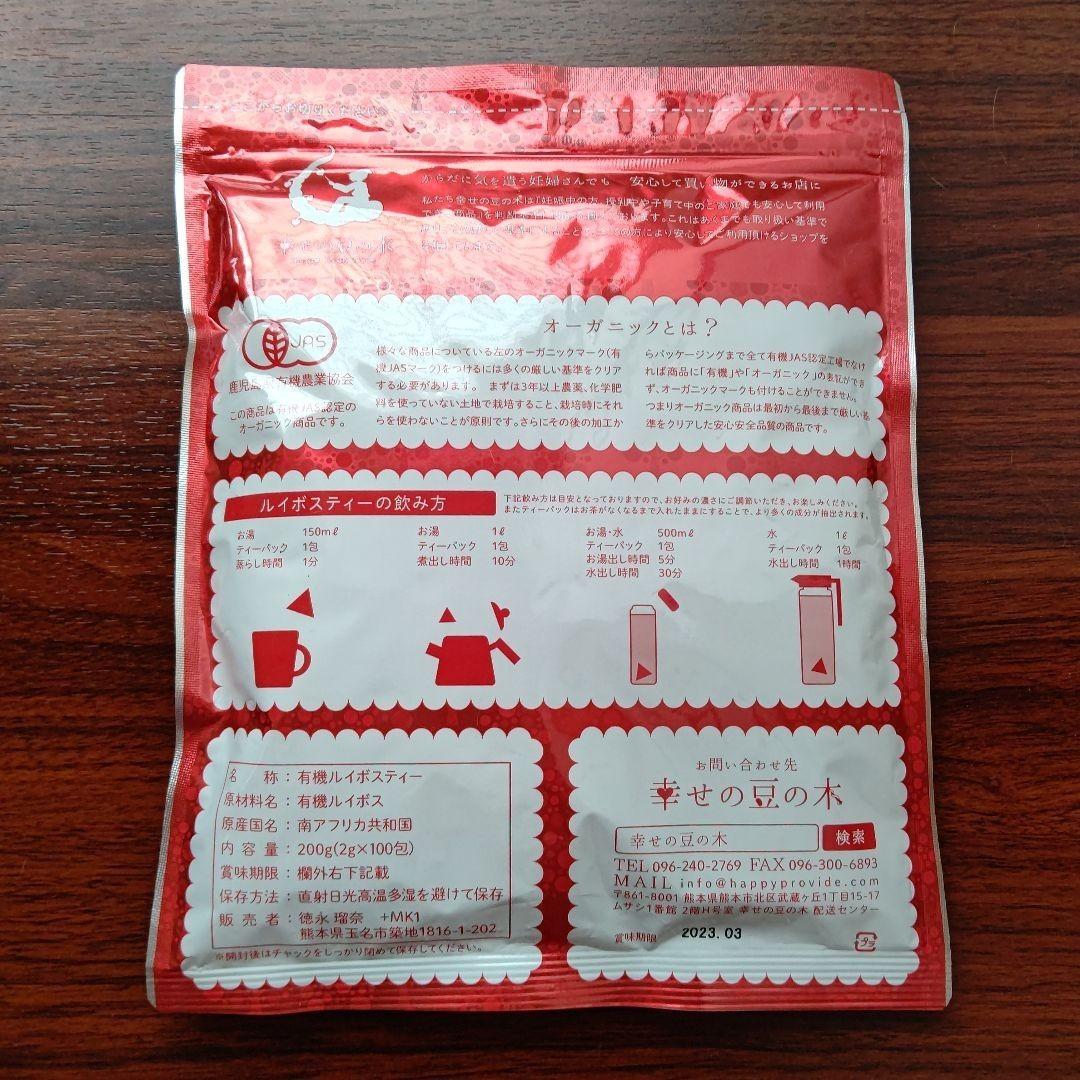 オーガニックルイボスティー/幸せの豆の木 南アフリカ共和国 ノンカフェイン ハーブティー 紅茶 有機