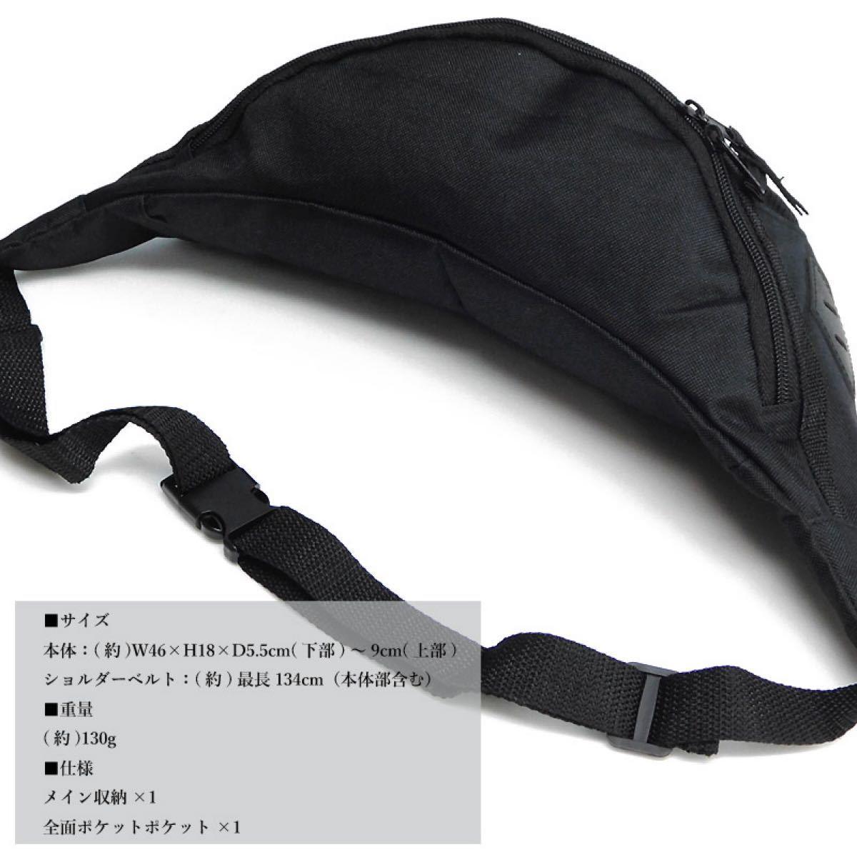 ウエストバッグ ボディバッグ ウエストポーチ メンズ レディース アウトドア ウエポ 通勤 通学 新品 黒 ブラック