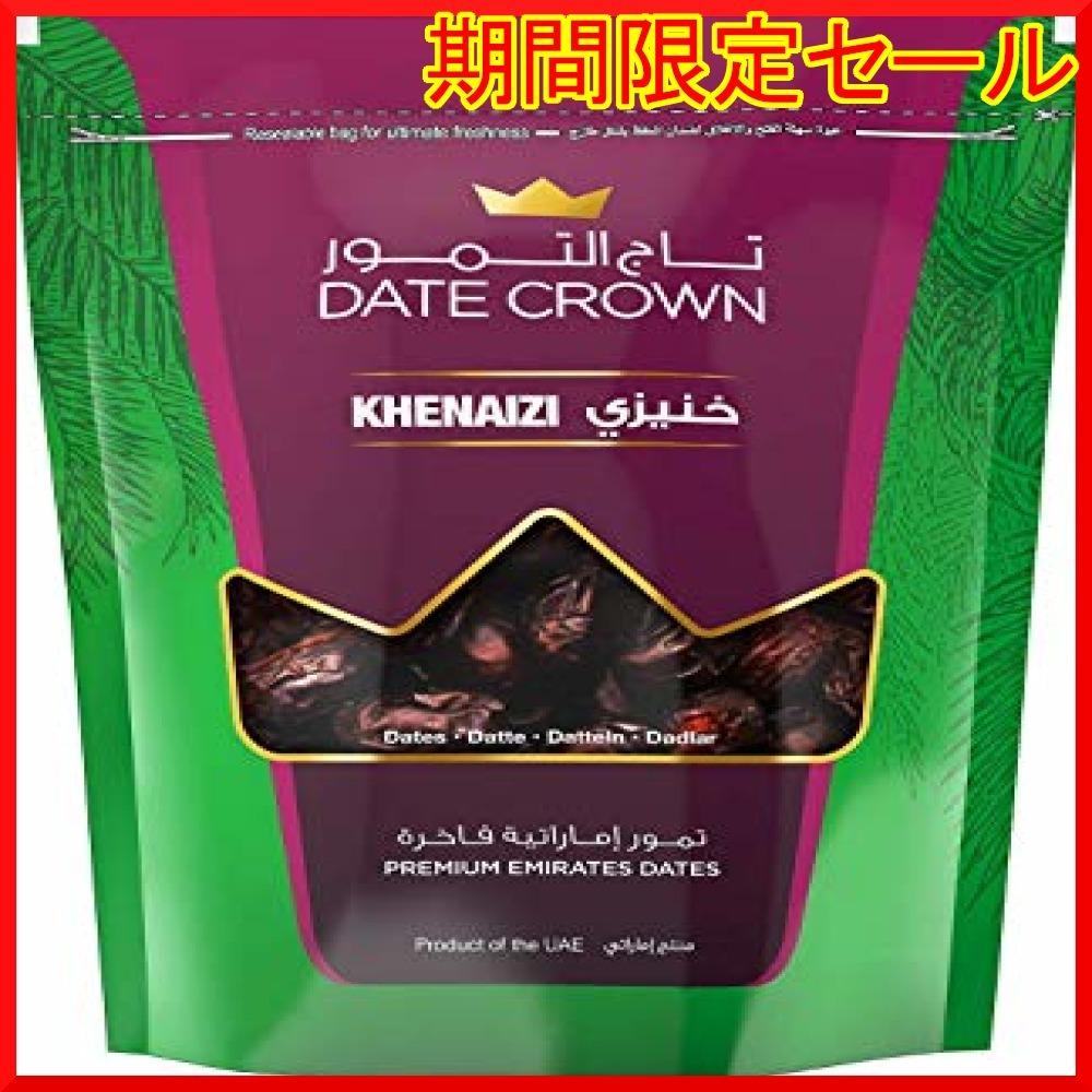 1個 デーツクラウン デーツ ( ナツメヤシ / 無添加 / 砂糖不使用 / 非遺伝子組換え / ドライフルーツ / Khena_画像1
