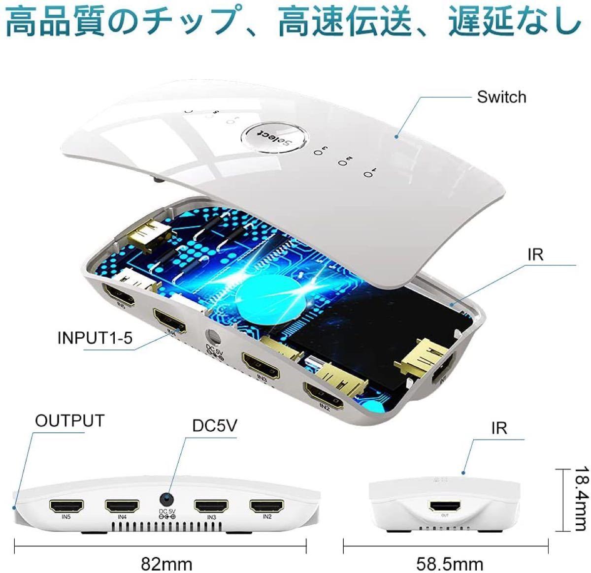 HDMI切替器 自動手動切替機能搭載 5入力1出力 HDMI分配器