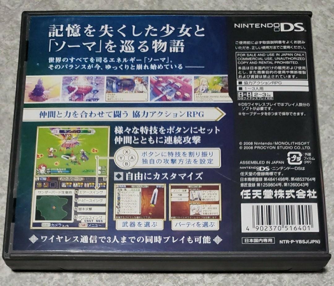 【DS】 ソーマブリンガー ニンテンドーDS