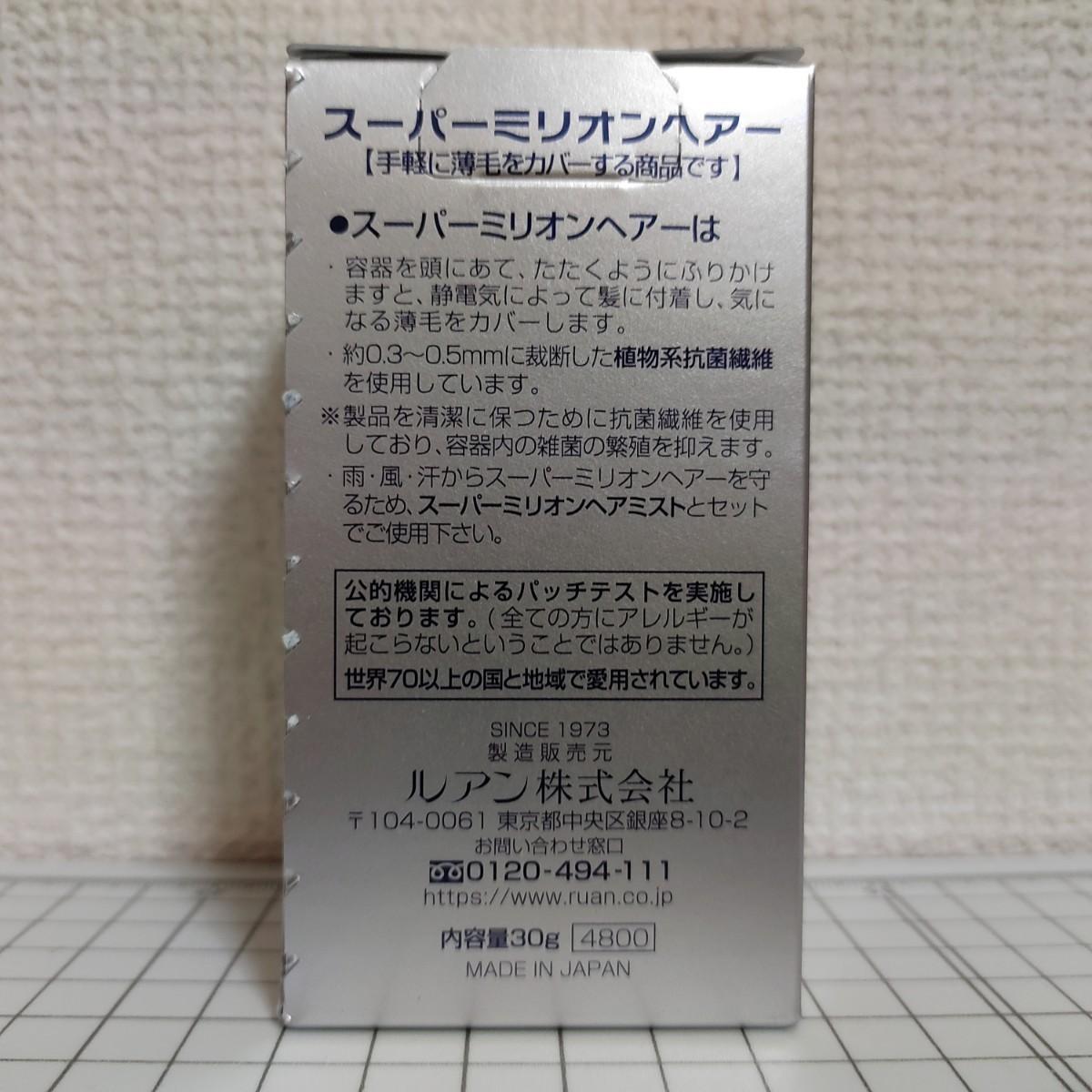 スーパーミリオンヘアー ダークブラウン 30g 5箱 新品・未開封