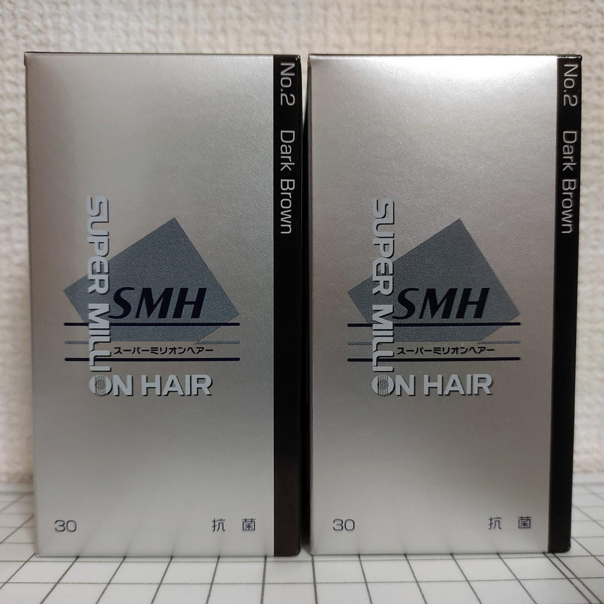 スーパーミリオンヘアー ダークブラウン 30g 2箱 新品・未開封