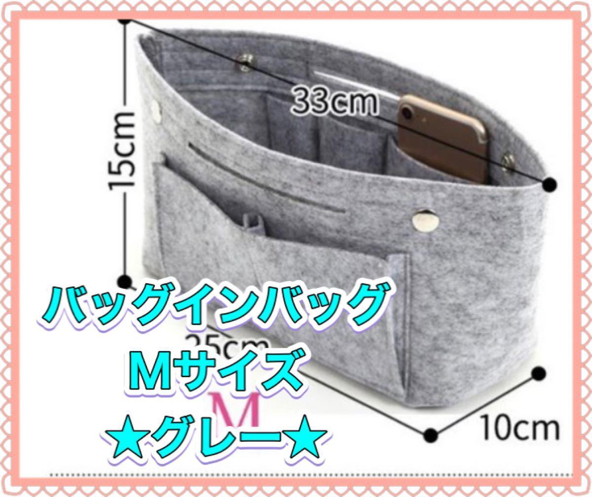 バッグインバッグ グレー Mサイズ インナーバッグ 軽量 ポーチ ハンドバッグ 大容量 軽量バッグ 収納ボックス