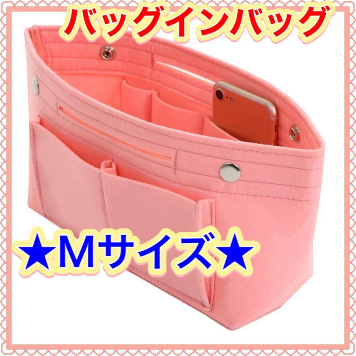 バッグインバッグ ピンク インナーバッグ フェルト 軽量 バックインバック  大容量 ハンドバッグ バッグ整理 ポーチ