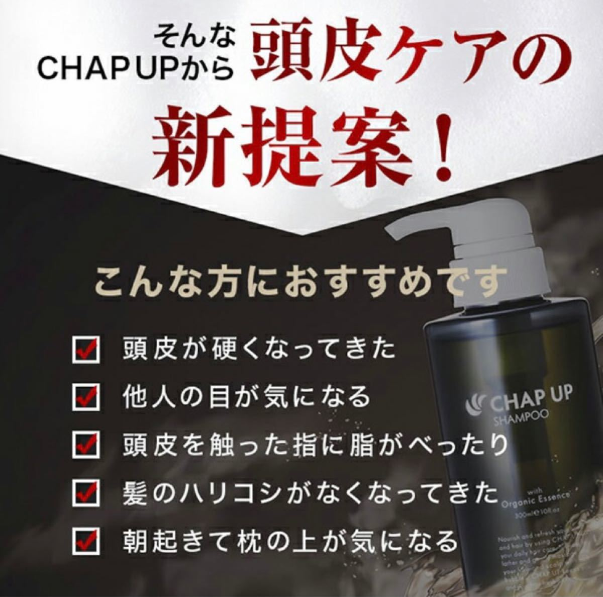 ノンシリコンアミノ酸弱酸性 CHAP UP チャップアップシャンプー 3本セット