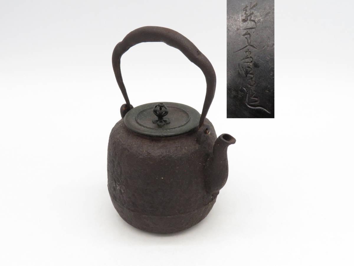 BS405 龍文堂 造 小振 鉄瓶 銅蓋 湯沸 時代煎茶道具 急須 湯沸 水差