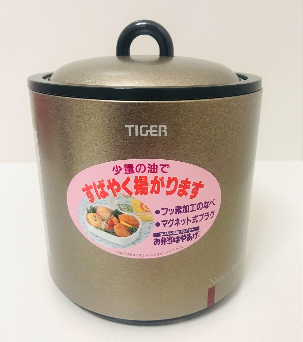 TIGER お弁当はやあげ 電気フライヤー CFG-A050-T