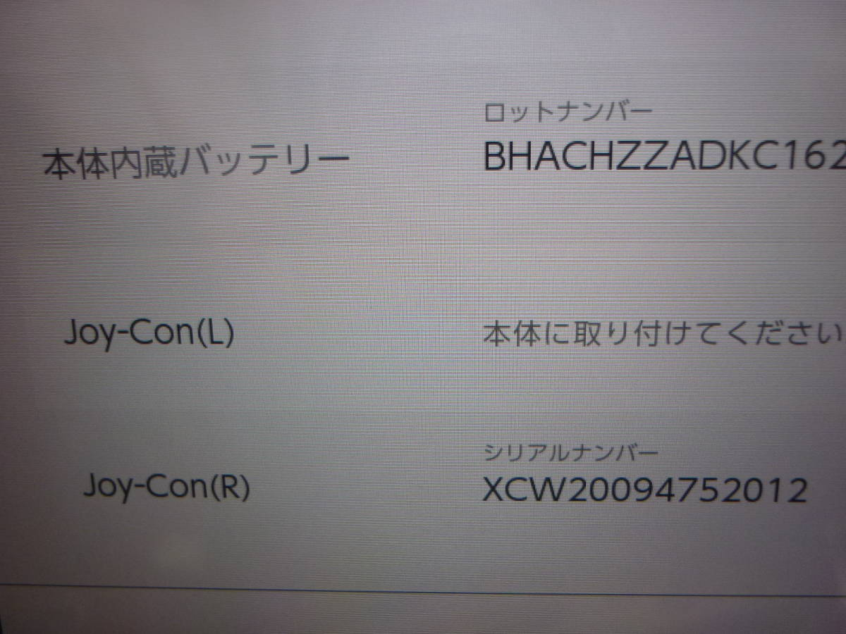 ◇■ 任天堂純正品 Nintendo Switch Joy-Con(R)ネオンレッド ストラップ付 動作確認済 ジョイコン 中古 即決_画像8