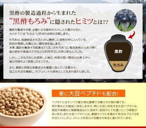 約3ケ月分 シードコムス 国産 すっぽん黒酢 サプリメント 約3ヶ月分 90粒 サプリ すっぽん コラーゲンアミノ酸 ダイエット_画像6