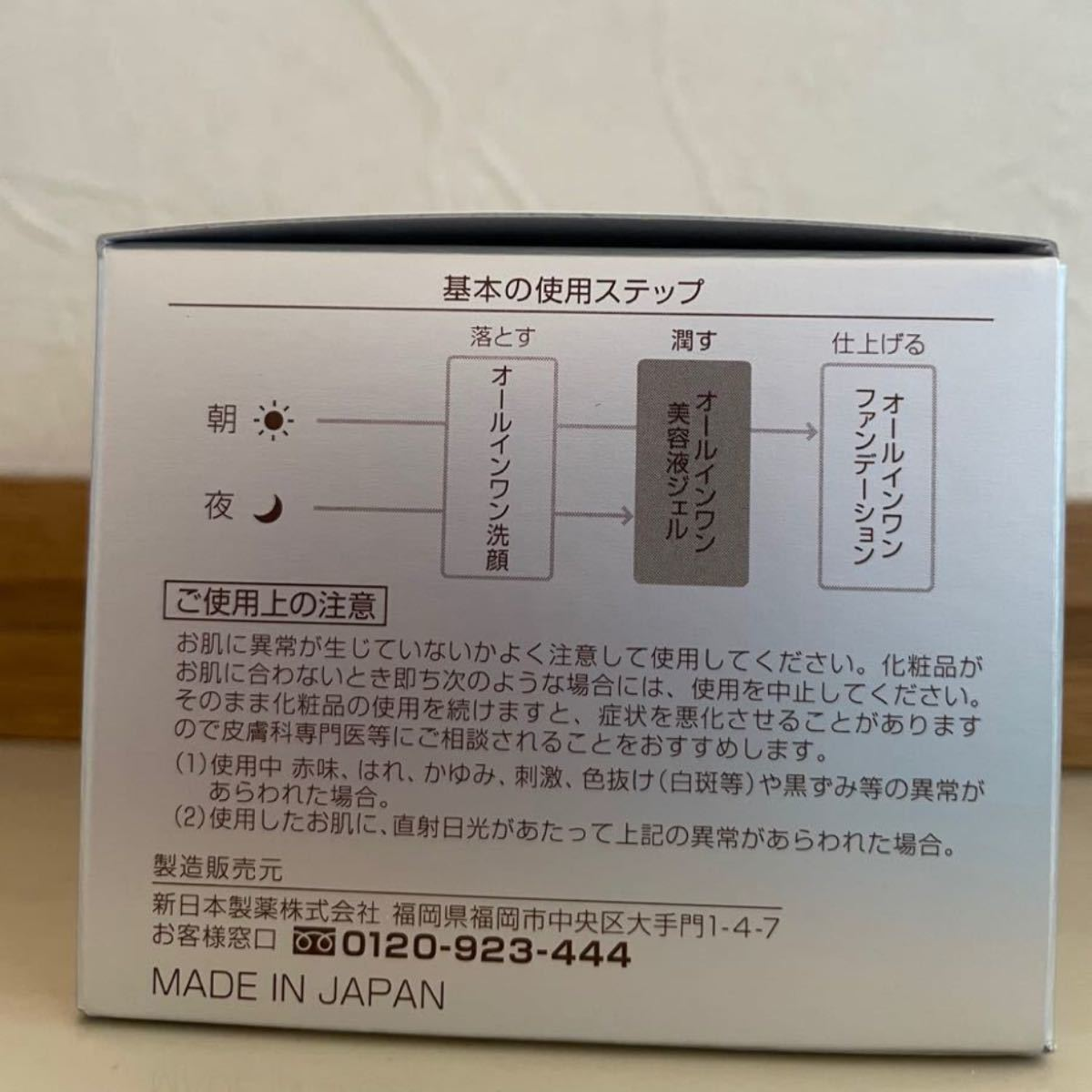 パーフェクトワン 薬用ホワイトニングジェル★おまけ付き!