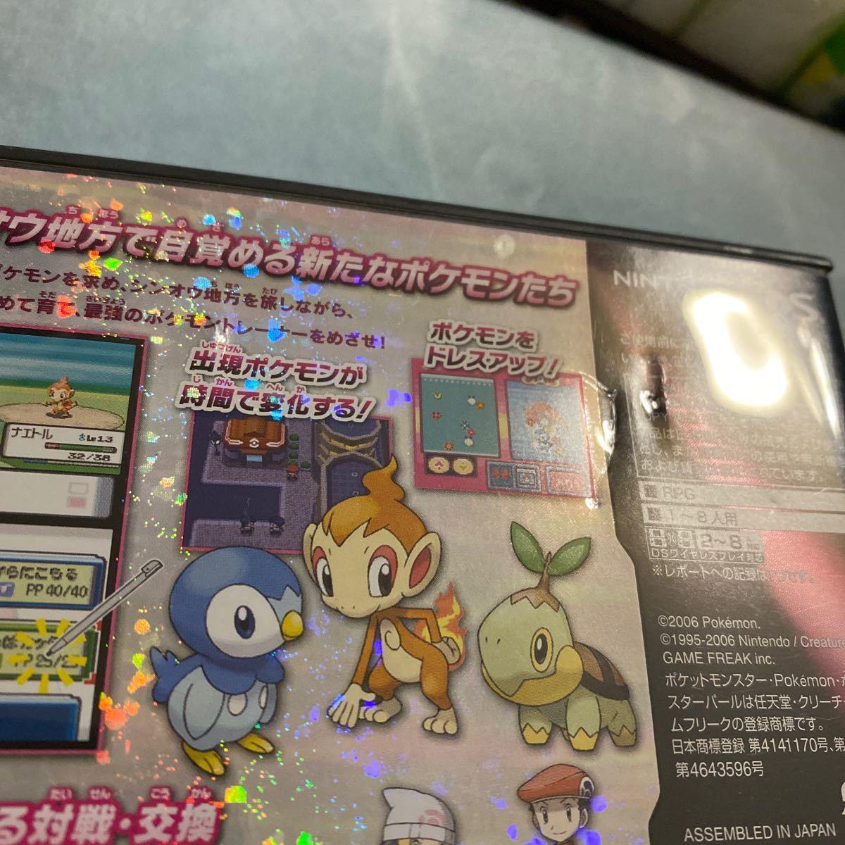 【DS】 ポケットモンスター パール