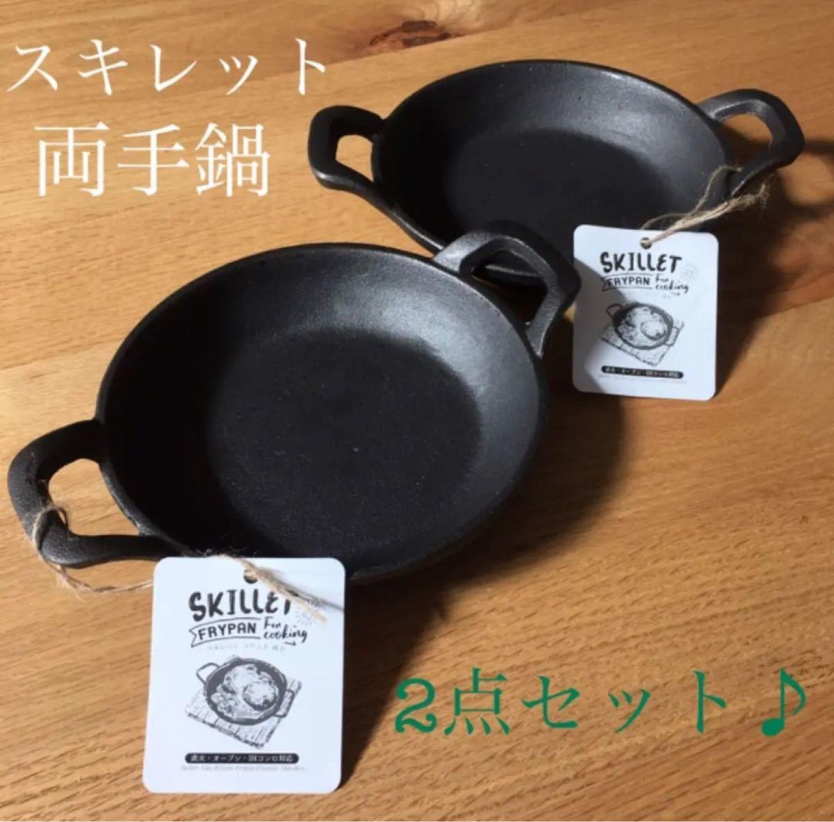 新品★ スキレット 両手鍋 直火 オーブン IH対応 キャンプ カフェ 2点