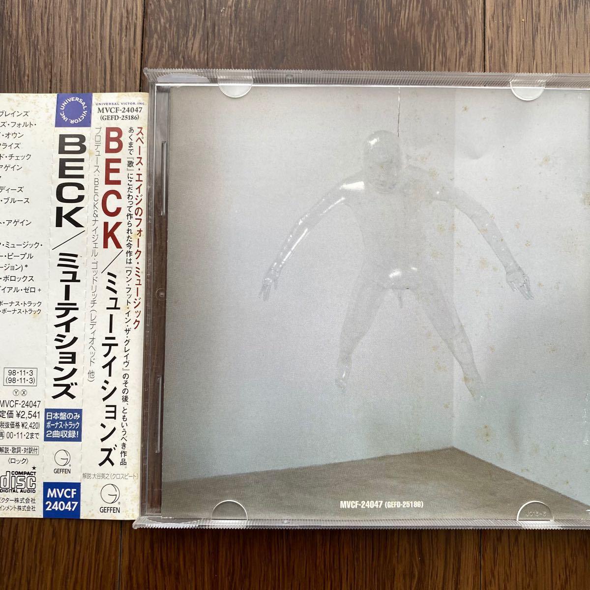 【国内盤・帯付】ベック / ミューテーション●6thアルバム