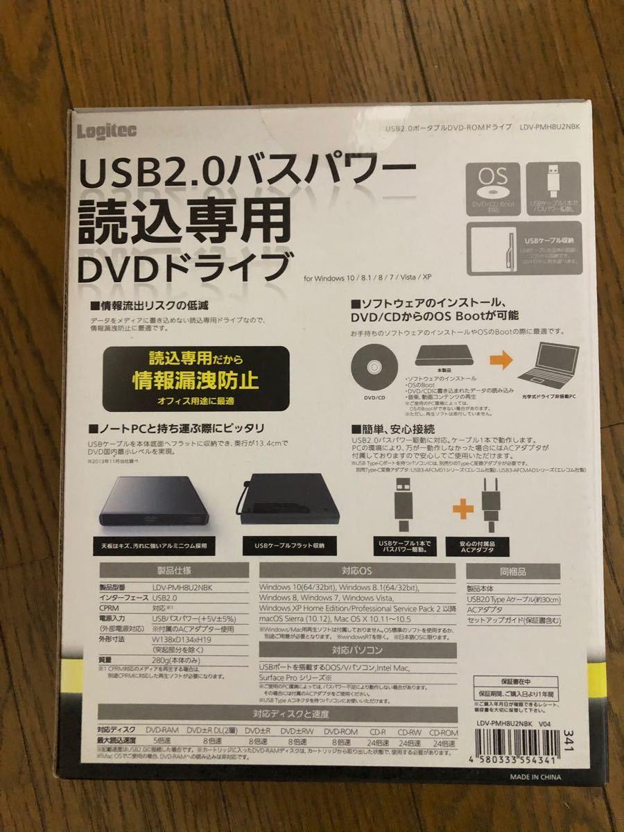 USB2.0読込専用ポータブル DVD-ROMドライブ ACアダプタ付属 LDV-PMH8U2NBK